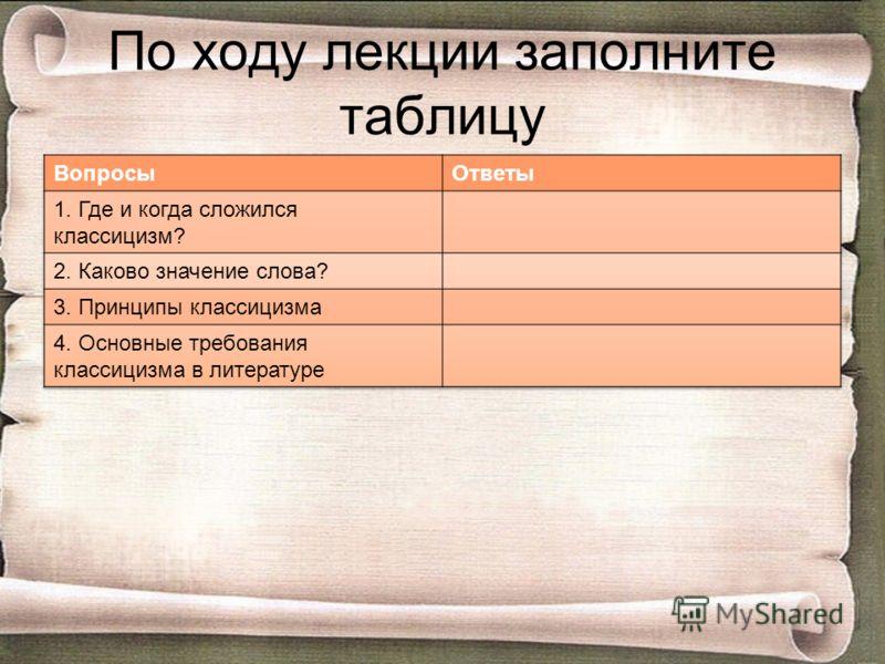 По ходу лекции заполните таблицу