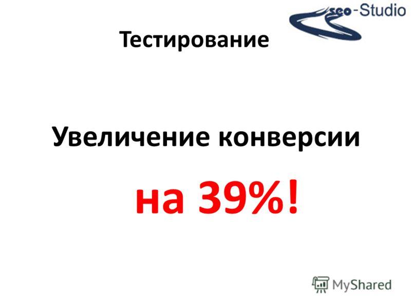 Увеличение конверсии на 39%! Тестирование