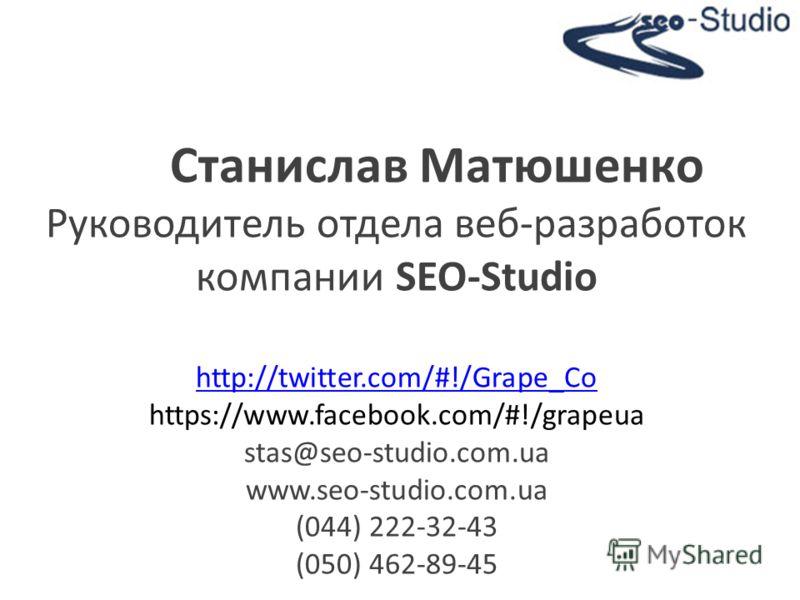 Станислав Матюшенко Руководитель отдела веб-разработок компании SEO-Studio http://twitter.com/#!/Grape_Co https://www.facebook.com/#!/grapeua stas@seo-studio.com.ua www.seo-studio.com.ua (044) 222-32-43 (050) 462-89-45