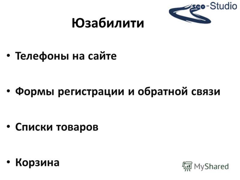 Телефоны на сайте Формы регистрации и обратной связи Списки товаров Корзина Юзабилити