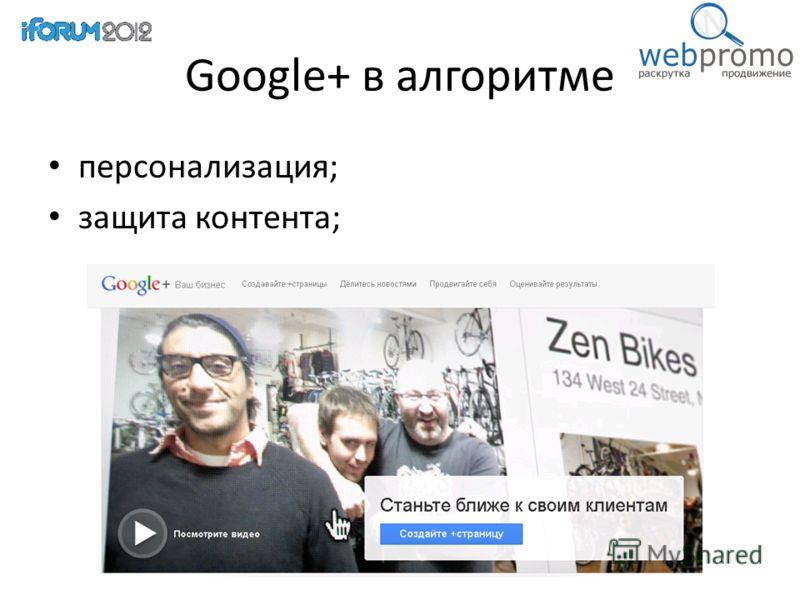 Google+ в алгоритме персонализация; защита контента;