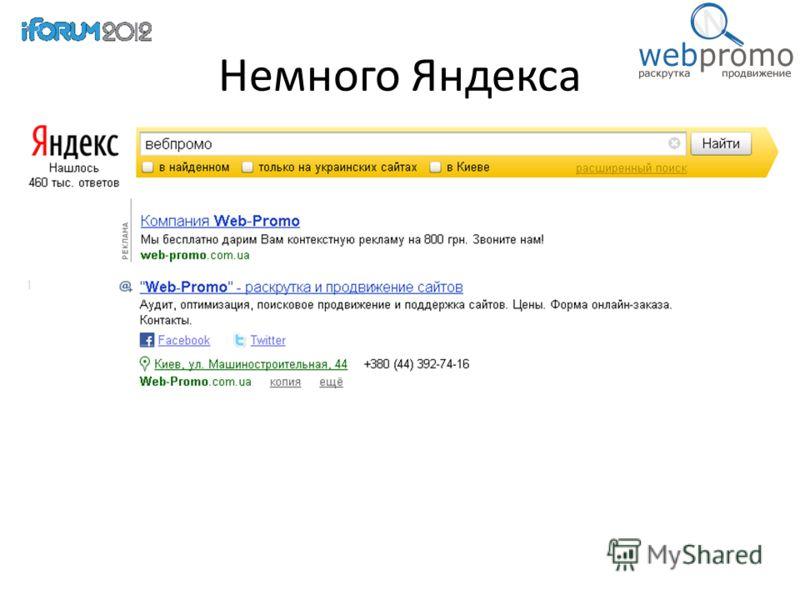 Немного Яндекса