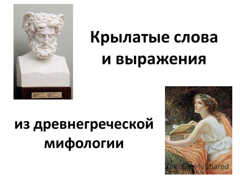 Крылатые слова и выражения из древнегреческой мифологии