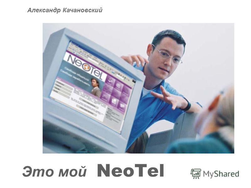 Это мой NeoTel Александр Качановский