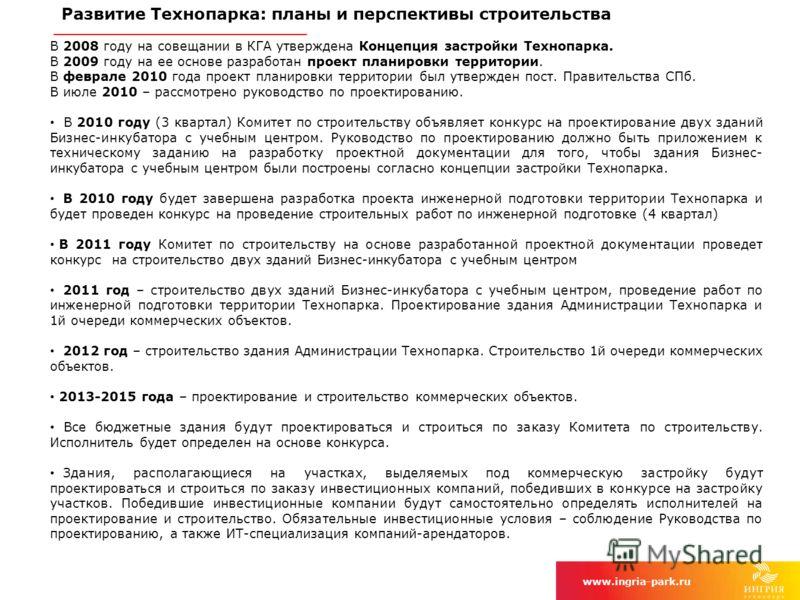 Развитие Технопарка: планы и перспективы строительства www.ingria-park.ru 4 В 2008 году на совещании в КГА утверждена Концепция застройки Технопарка. В 2009 году на ее основе разработан проект планировки территории. В феврале 2010 года проект планиро