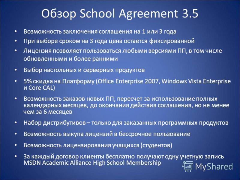 Обзор School Agreement 3.5 Возможность заключения соглашения на 1 или 3 года При выборе сроком на 3 года цена остается фиксированной Лицензия позволяет пользоваться любыми версиями ПП, в том числе обновленными и более ранними Выбор настольных и серве