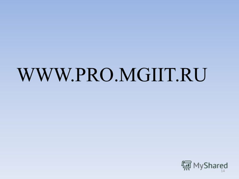 WWW.PRO.MGIIT.RU 14
