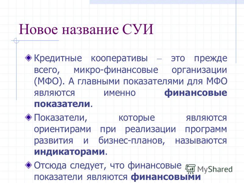 Новое название СУИ Ассоциация кредитных союзов Кузбасса 2006
