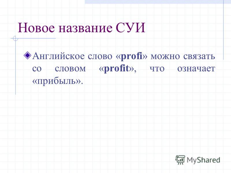 Новое название СУИ написание слово ПРОФИ на английском языке практически идентично русскому: PROgram of Financail Indicators PROFI