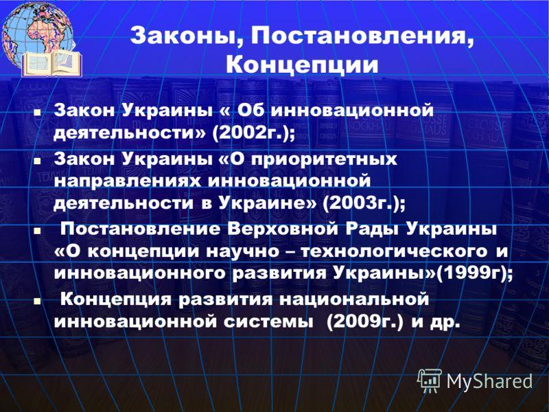 инновационное развитие украины: