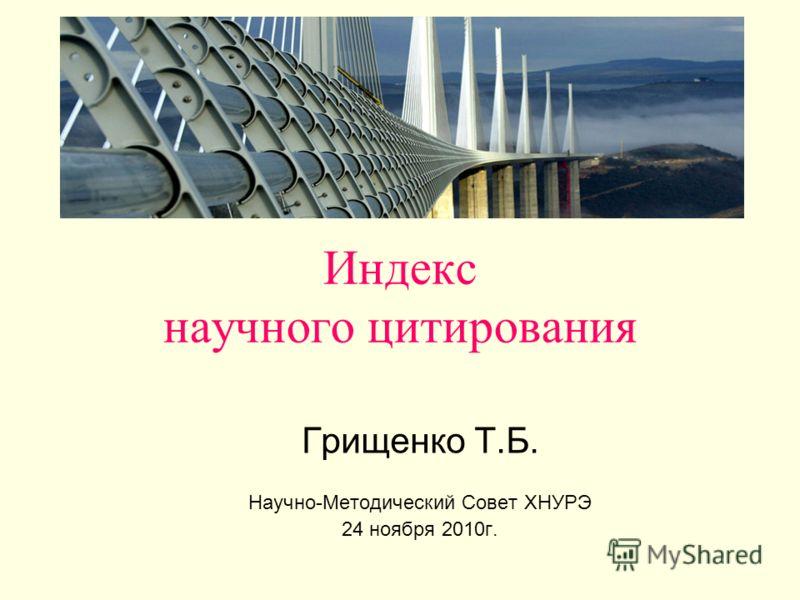 Индекс научного цитирования Грищенко Т.Б. Научно-Методический Совет ХНУРЭ 24 ноября 2010г.