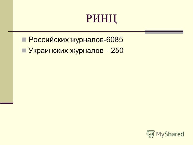 РИНЦ Российских журналов-6085 Украинских журналов - 250