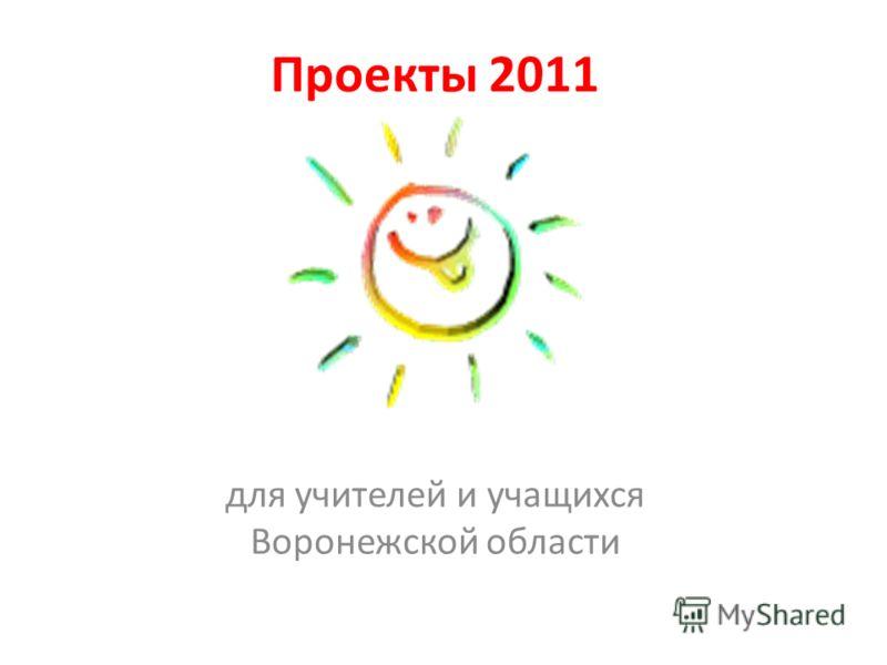 Проекты 2011 для учителей и учащихся Воронежской области
