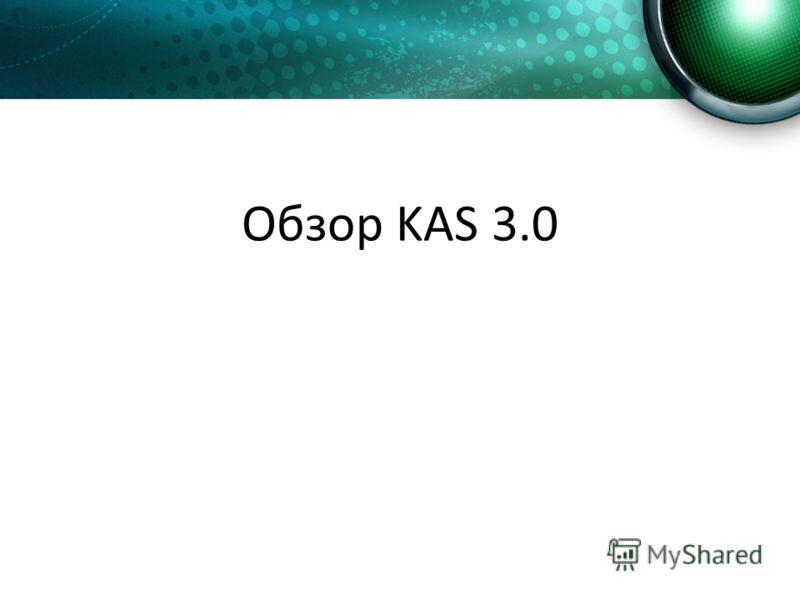 Обзор KAS 3.0