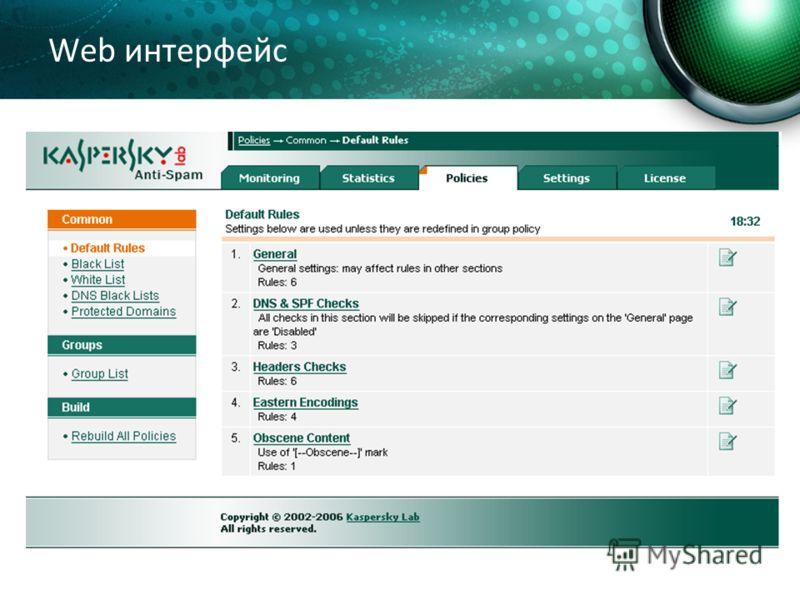 Web интерфейс