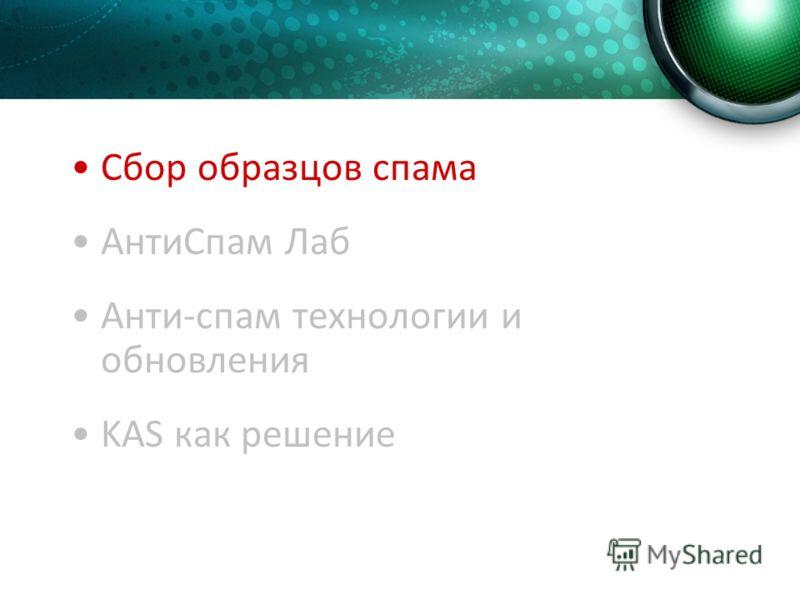 Сбор образцов спама АнтиСпам Лаб Анти-спам технологии и обновления KAS как решение