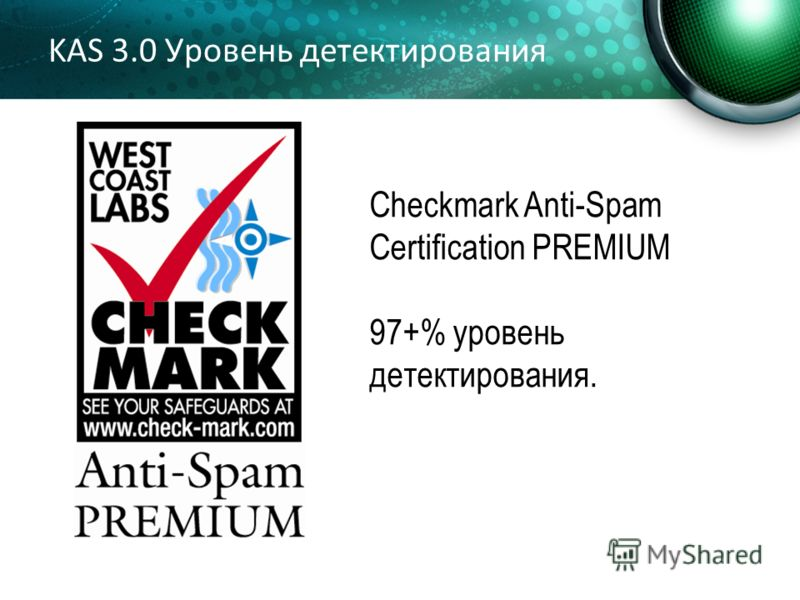 KAS 3.0 Уровень детектирования Checkmark Anti-Spam Certification PREMIUM 97+% уровень детектирования.