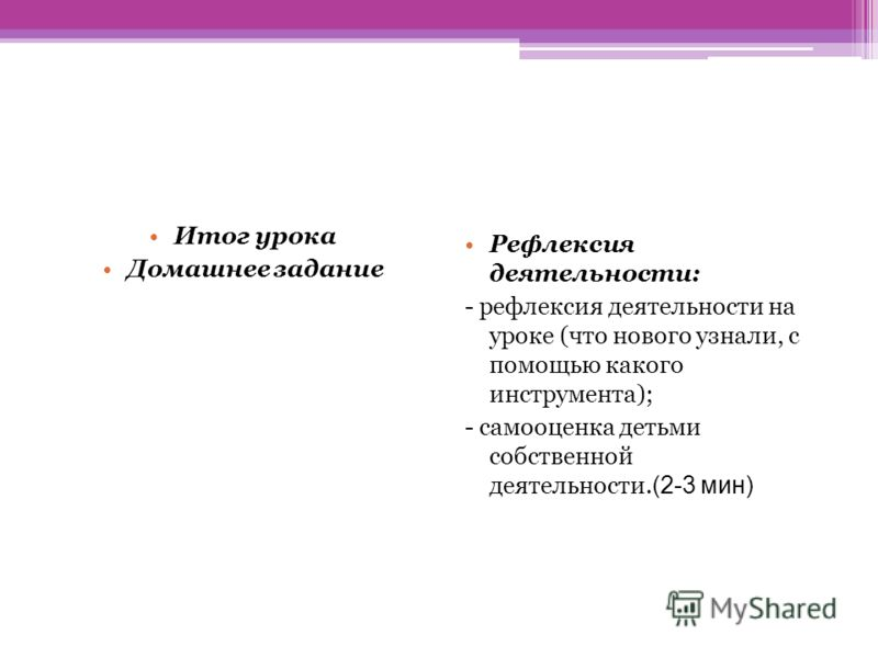 Итог урока Домашнее задание Рефлексия деятельности: - рефлексия деятельности на уроке (что нового узнали, с помощью какого инструмента); - самооценка детьми собственной деятельности. (2-3 мин)