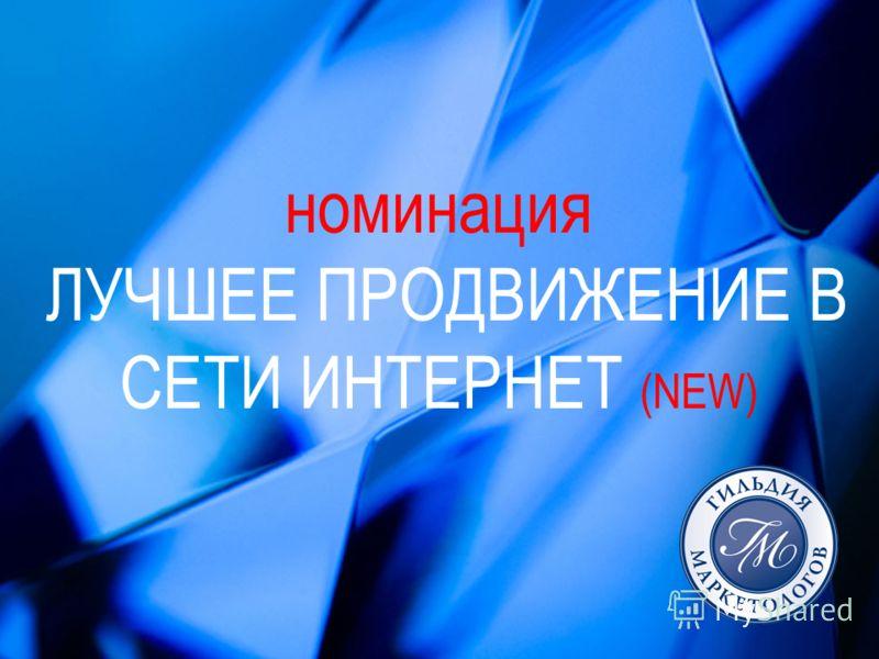 номинация ЛУЧШЕЕ ПРОДВИЖЕНИЕ В СЕТИ ИНТЕРНЕТ (NEW)