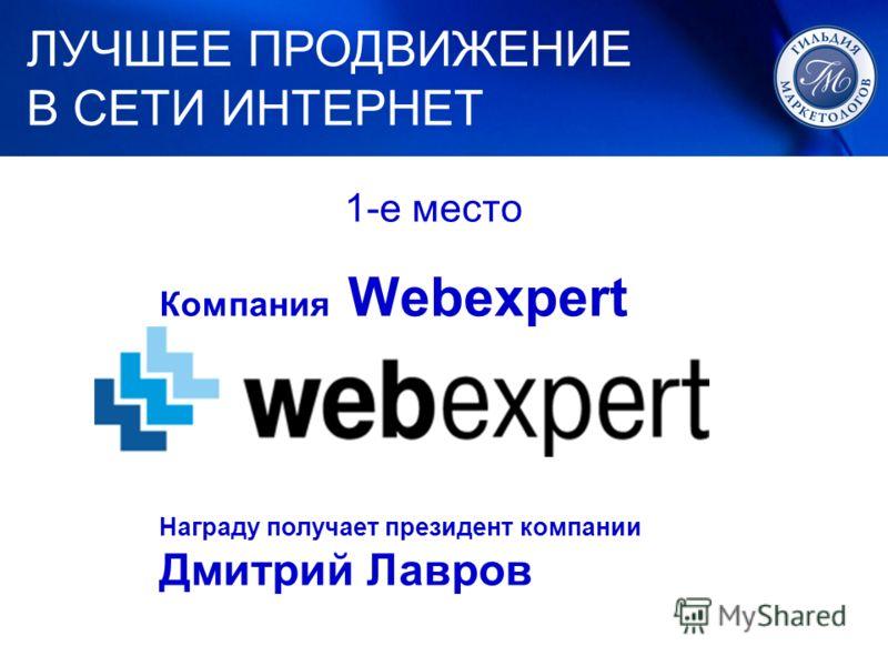 1-е место Компания Webexpert Награду получает президент компании Дмитрий Лавров ЛУЧШЕЕ ПРОДВИЖЕНИЕ В СЕТИ ИНТЕРНЕТ
