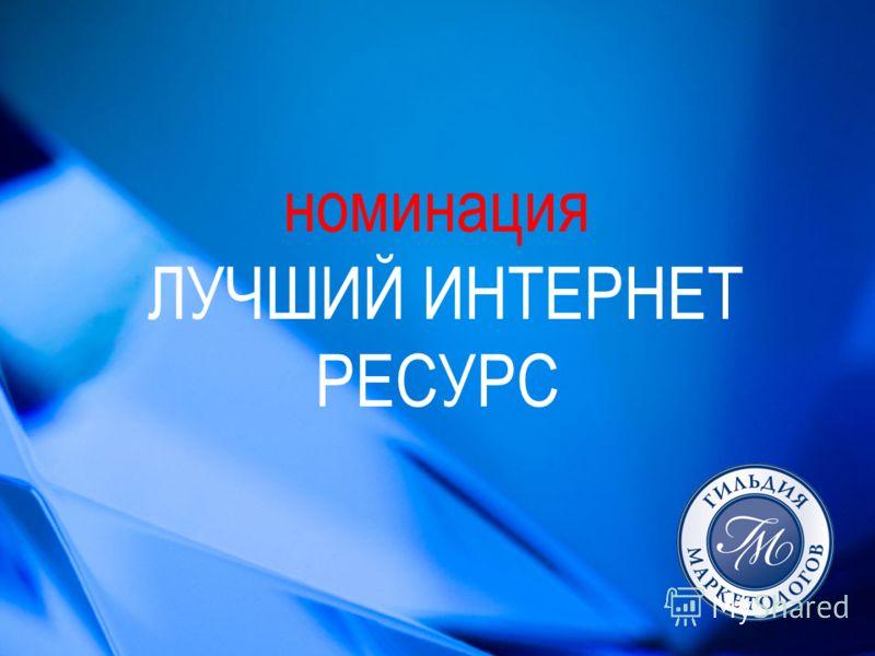 номинация ЛУЧШИЙ ИНТЕРНЕТ РЕСУРС