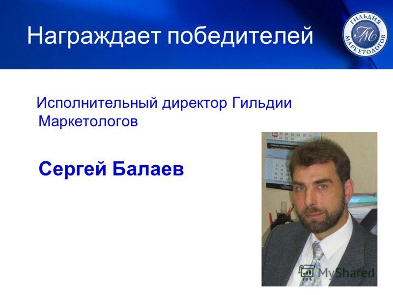 Награждает победителей Исполнительный директор Гильдии Маркетологов Сергей Балаев