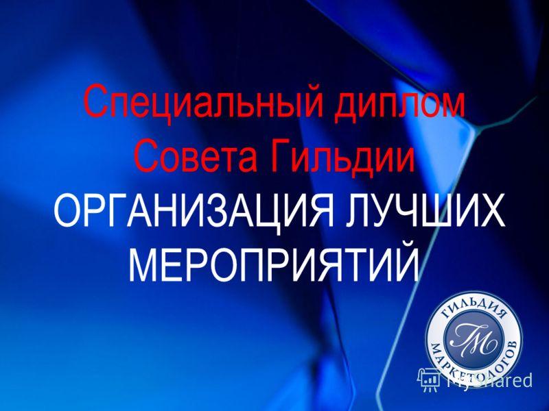 Специальный диплом Совета Гильдии ОРГАНИЗАЦИЯ ЛУЧШИХ МЕРОПРИЯТИЙ