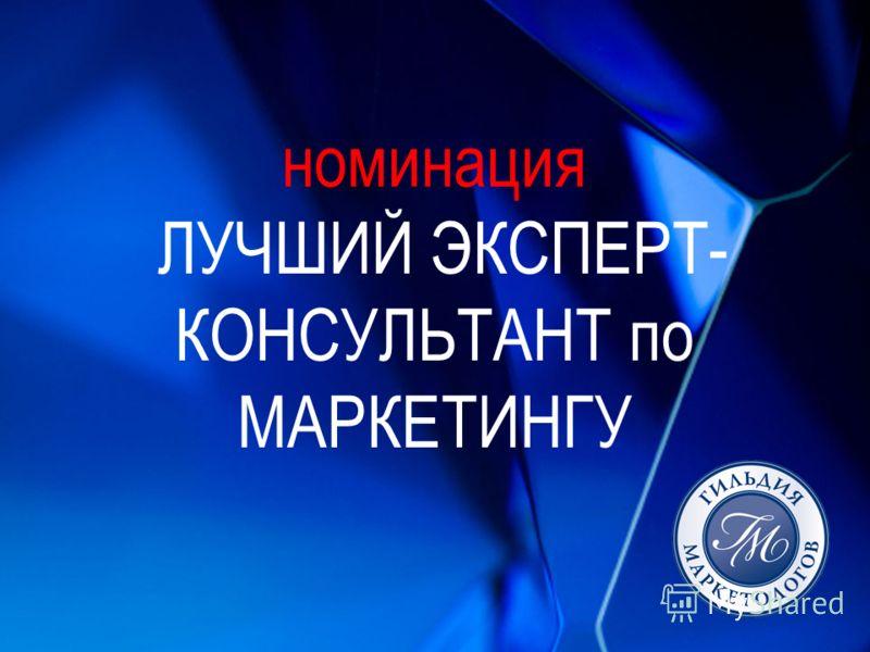 номинация ЛУЧШИЙ ЭКСПЕРТ- КОНСУЛЬТАНТ по МАРКЕТИНГУ