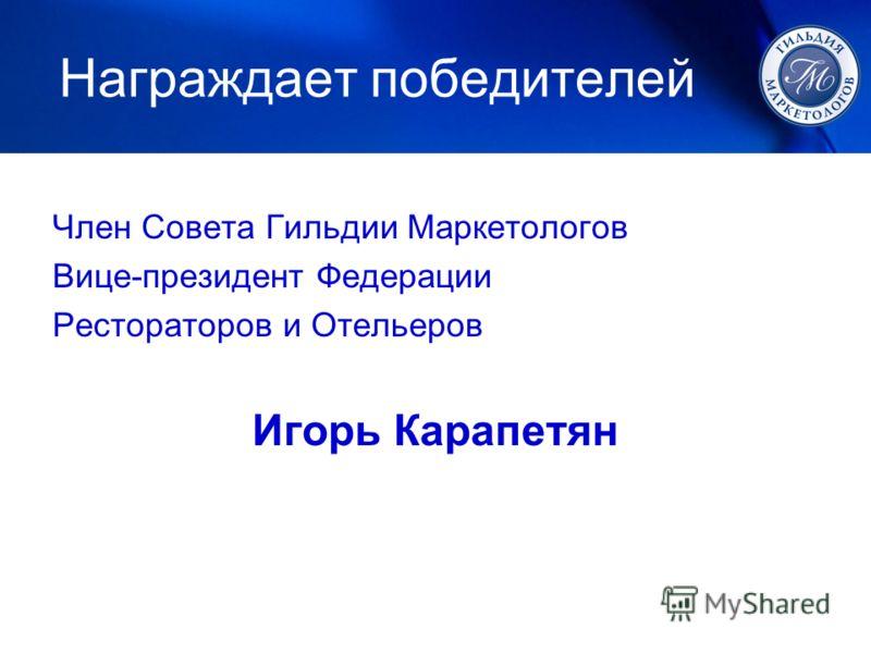 Награждает победителей Член Совета Гильдии Маркетологов Вице-президент Федерации Рестораторов и Отельеров Игорь Карапетян