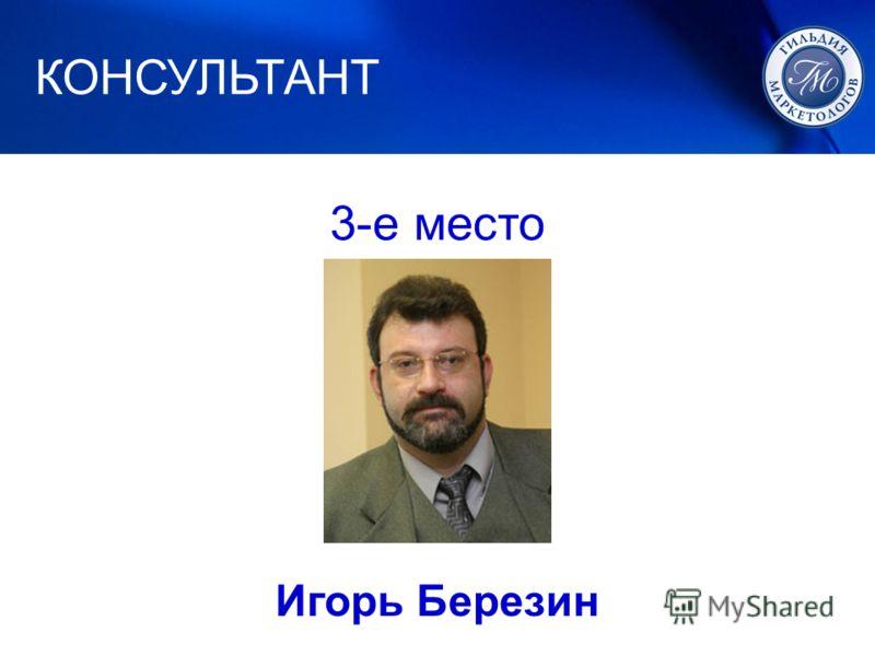 1. ЛУЧШИЙ МАРКЕТИНГ КОНСУЛЬТАНТ 3-е место Игорь Березин
