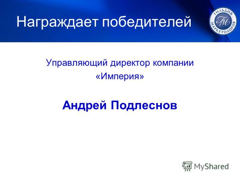 Награждает победителей Управляющий директор компании «Империя» Андрей Подлеснов