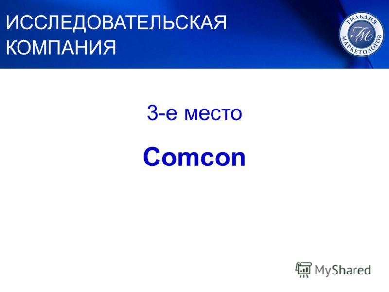 1. ЛУЧШИЙ МАРКЕТИНГ 3-е место Comcon ИССЛЕДОВАТЕЛЬСКАЯ КОМПАНИЯ