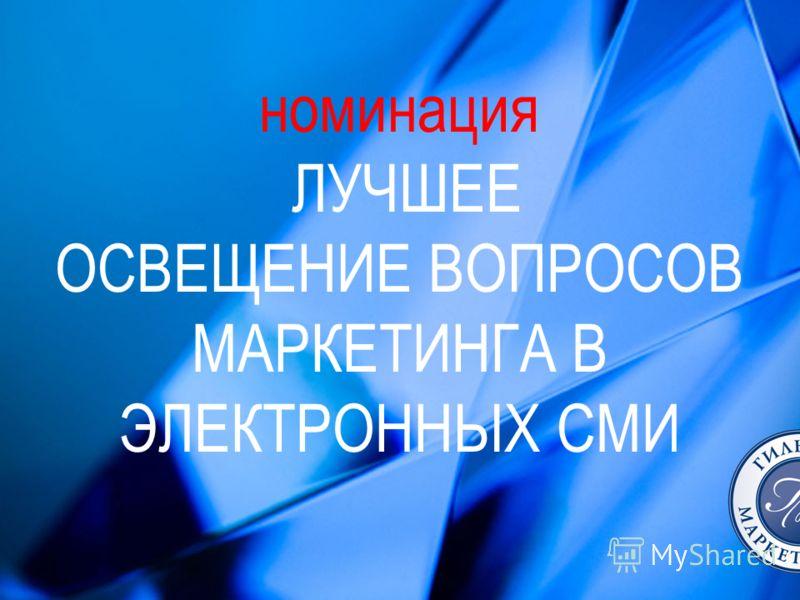 номинация ЛУЧШЕЕ ОСВЕЩЕНИЕ ВОПРОСОВ МАРКЕТИНГА В ЭЛЕКТРОННЫХ СМИ