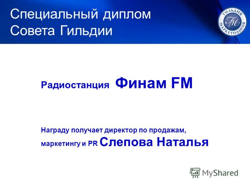 Радиостанция Финам FM Награду получает директор по продажам, маркетингу и PR Слепова Наталья Специальный диплом Совета Гильдии