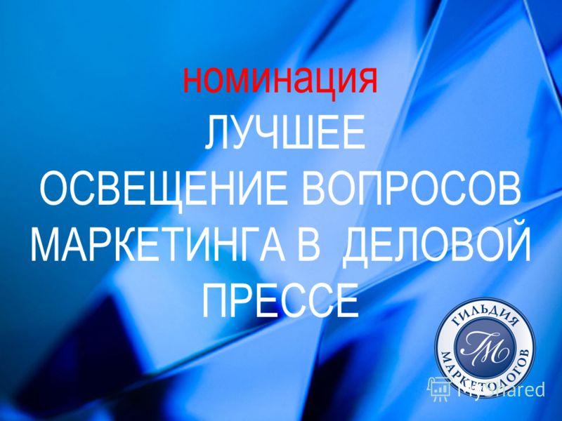 номинация ЛУЧШЕЕ ОСВЕЩЕНИЕ ВОПРОСОВ МАРКЕТИНГА В ДЕЛОВОЙ ПРЕССЕ