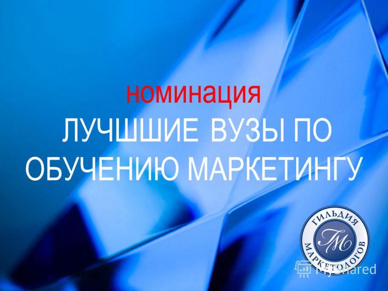 номинация ЛУЧШШИЕ ВУЗЫ ПО ОБУЧЕНИЮ МАРКЕТИНГУ