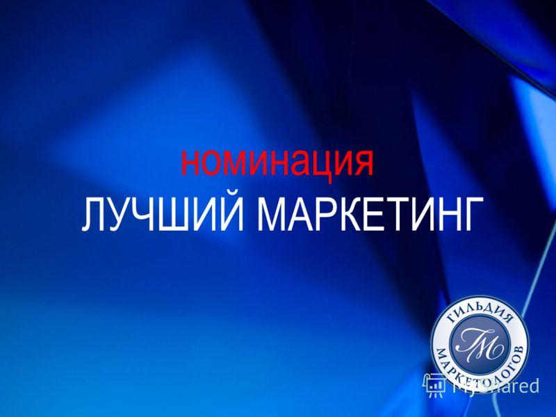 номинация ЛУЧШИЙ МАРКЕТИНГ
