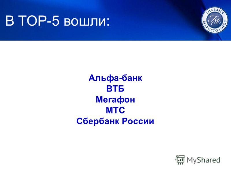 1. ЛУЧ В TOP-5 вошли: Альфа-банк ВТБ Мегафон МТС Сбербанк России
