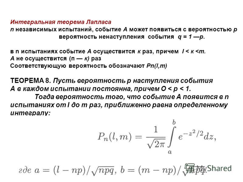 11 Интегральная теорема Лапласа n независимых испытаний, событие А может появиться с вероятностью р вероятность ненаступления события q = 1 р. в n испытаниях событие А осуществится к раз, причем I < к