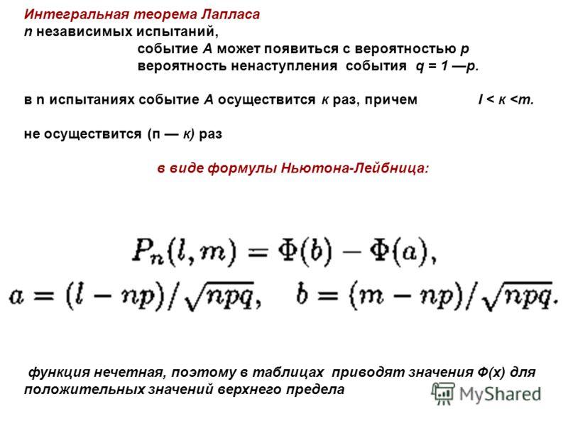 12 Интегральная теорема Лапласа n независимых испытаний, событие А может появиться с вероятностью р вероятность ненаступления события q = 1 р. в n испытаниях событие А осуществится к раз, причемI < к