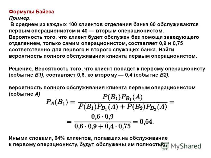 Байеса формула примеры