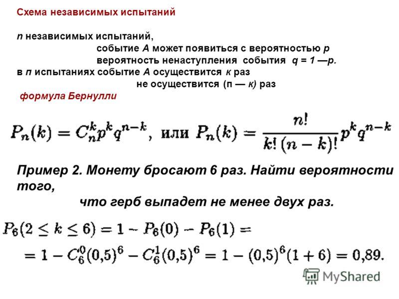 8 Схема независимых испытаний n независимых испытаний, событие А может появиться с вероятностью р вероятность ненаступления события q = 1 р. в п испытаниях событие А осуществится к раз не осуществится (п к) раз формула Бернулли Пример 2. Монету броса