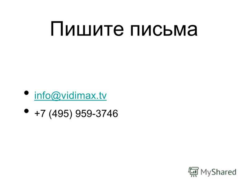 Пишите письма info@vidimax.tv +7 (495) 959-3746