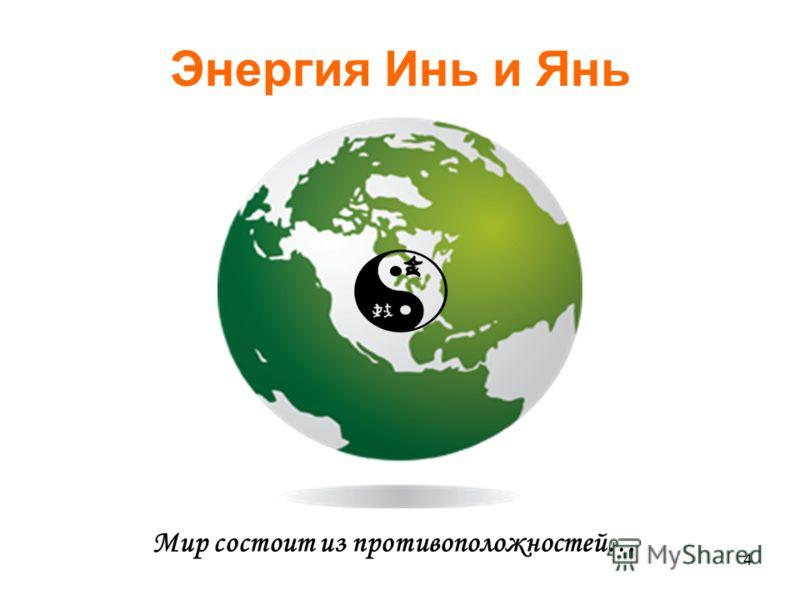 4 Энергия Инь и Янь Мир состоит из противоположностей…