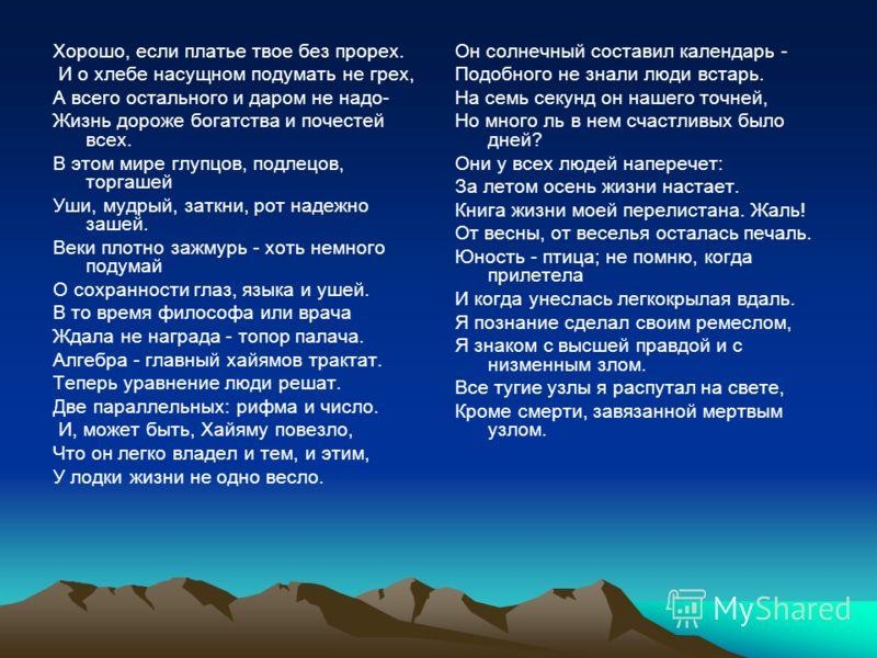 О м а р Х а й я м (1040-1123) Персидский математик, астроном, философ и поэт