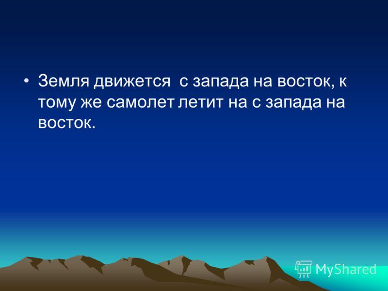 А.Н. Жуков «На восток» «я сам лечу туда, На Восток, что назван «Дальним» В очень давние года… Звёзды катяться на запад, на Восток летит Земля, Мир под крыльями несется, И со скоростью двойной Я лечу навстречу Солнцу Над сибирской стороной» Вопрос: По