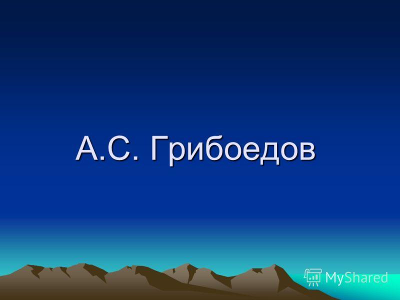 Кто из выдающихся русских писателей XIX века окончил физико-математический факультет?