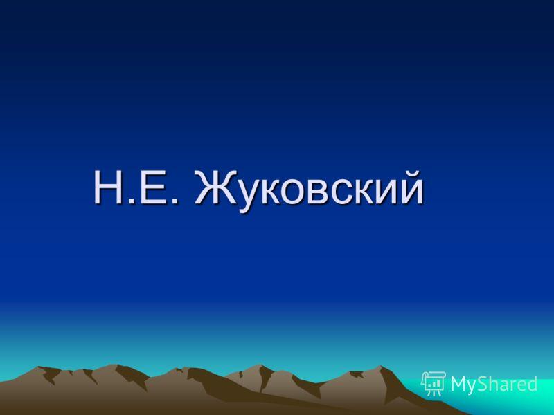 Как фамилия выдающегося русского математика, которого называли «отцом русской авиации»?