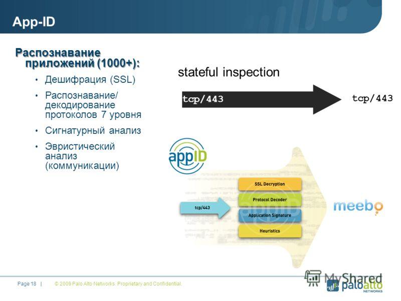 © 2009 Palo Alto Networks. Proprietary and Confidential. Page 18 | App-ID tcp/443 Распознавание приложений (1000+): Дешифрация (SSL) Распознавание/ декодирование протоколов 7 уровня Сигнатурный анализ Эвристический анализ (коммуникации) stateful insp