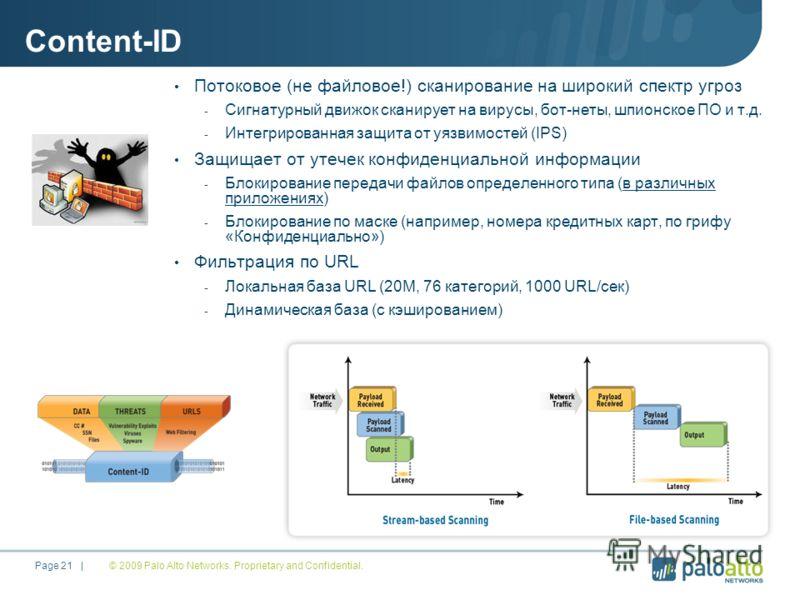 © 2009 Palo Alto Networks. Proprietary and Confidential. Page 21 | Content-ID Потоковое (не файловое!) сканирование на широкий спектр угроз - Сигнатурный движок сканирует на вирусы, бот-неты, шпионское ПО и т.д. - Интегрированная защита от уязвимосте